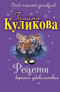 Галина Куликова - Рецепт дорогого удовольствия