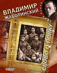 Владимир Жаботинский -Слово о полку