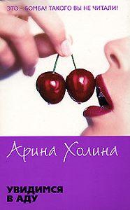 Арина Холина - Увидимся в аду