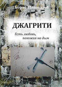 Борис Подовалов -Джагрити. Есть любовь, похожая на дым