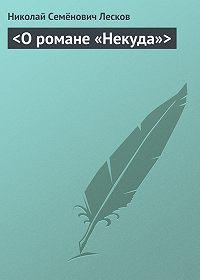 Николай Лесков - <О романе «Некуда»>
