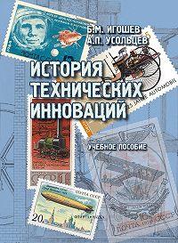 А. П. Усольцев -История технических инноваций: учебное пособие