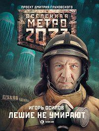 Игорь Осипов -Лешие не умирают