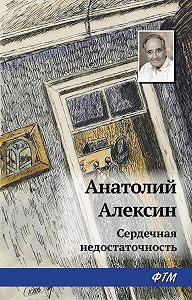 Анатолий Георгиевич Алексин - Сердечная недостаточность
