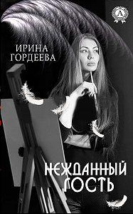 Ирина Гордеева - Нежданный гость