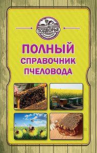 Тамара Руцкая -Полный справочник пчеловода