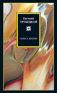 Евгений Трубецкой -Смысл жизни