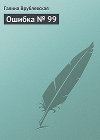 Галина Врублевская - Ошибка № 99