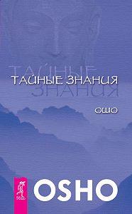 Бхагаван Раджниш (Ошо) - Тайные знания