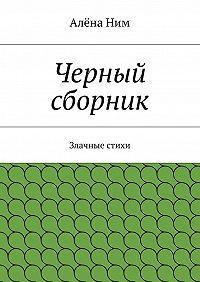 Алёна Ним -Черный сборник. Злачные стихи
