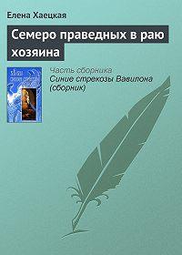 Елена Хаецкая - Семеро праведных в раю хозяина