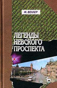 Михаил Веллер -Миледи Хася