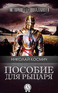 Николай Космич -Пособие для рыцаря