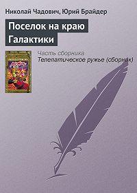 Николай Чадович -Поселок на краю Галактики