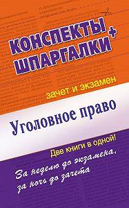 Андрей Петренко - Уголовное право. Конспект + Шпаргалки. Две книги в одной!