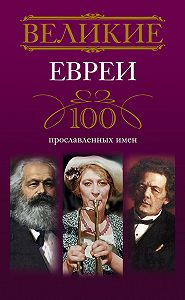 И. А. Мудрова - Великие евреи. 100 прославленных имен