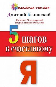 Дмитрий Калинский -5 шагов к счастливому Я