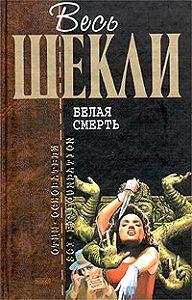 Роберт Шекли -50-й калибр