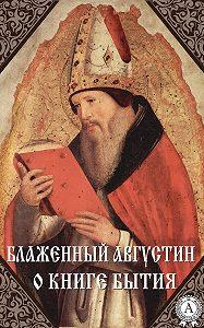 Августин Блаженный - О книге Бытия