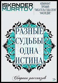 Искандер Муратов -Разные судьбы одна истина