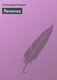 Александр Куприн -Леночка
