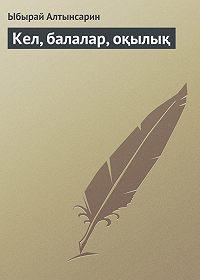 Ыбырай Алтынсарин -Кел, балалар, оқылық