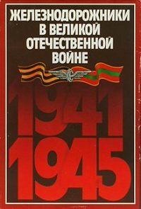 Н. Конарев - Железнодорожники в Великой Отечественной войне 1941–1945
