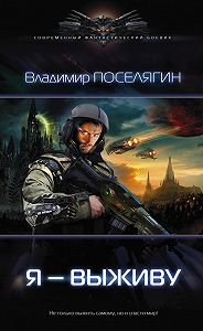 Владимир Поселягин -Я – выживу