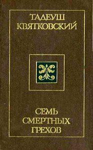 Тадеуш Квятковский - Семь смертных грехов
