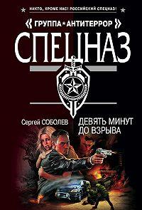 Сергей Соболев -Девять минут до взрыва