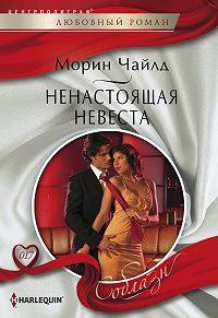 Морин Чайлд - Ненастоящая невеста