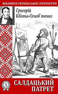 Григорій Квітка-Основ'яненко -Салдацький патрет
