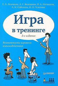 Е. А. Леванова -Игра в тренинге. Возможности игрового взаимодействия