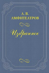 Александр Амфитеатров -Попутчик