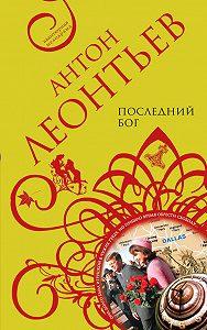 Антон Леонтьев -Последний бог
