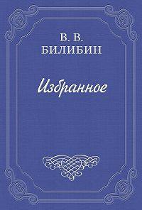 Виктор Викторович Билибин -Литературная энциклопедия