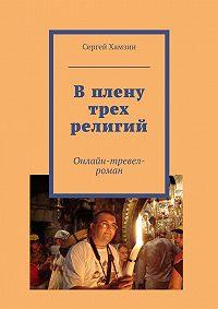 Сергей Хамзин -В плену трех религий