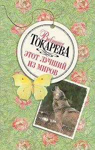 Виктория Токарева -Этот лучший из миров (сборник)