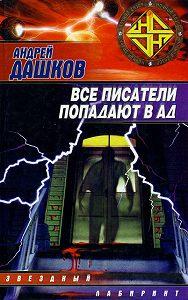 Андрей Дашков -Радио ада