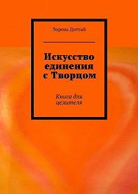 Лорена Доттай -Искусство единения сТворцом. Книга для целителя