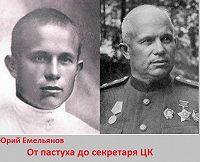 Юрий Емельянов -Хрущев. От пастуха до секретаря ЦК
