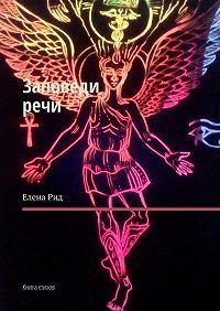Елена Рид -Заповеди речи. Книга стихов