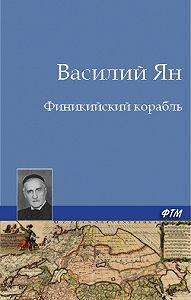 Василий Ян -Финикийский корабль