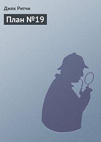 Джек Ритчи -План №19