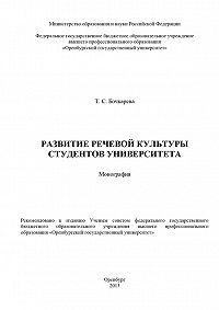 Татьяна Бочкарева - Развитие речевой культуры студентов университета