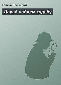 Галина Полынская - Давай найдем судьбу