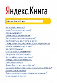 Дмитрий  Соколов-Митрич - Яндекс.Книга