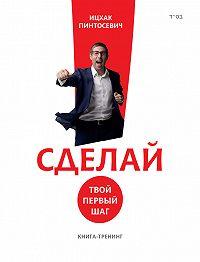 Ицхак Пинтосевич -Сделай! Твой первый шаг