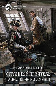 Егор Чекрыгин -Странный приятель. Таинственный Амулет