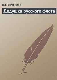 В. Г. Белинский - Дедушка русского флота
